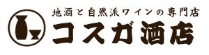 日本酒 焼酎 通販 販売 / 岩手県 一関市 / コスガ酒店