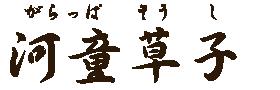 河童草子(がらっぱそうし)