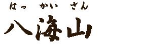 八海山(はっかいさん)