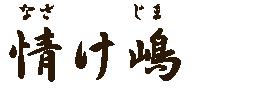 情け嶋(なさけじま)