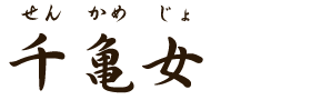 千亀女(せんかめじょ)